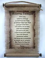 """Панно свиток """"Молитва Господня"""" Мф.6:9-13 (мал.)"""