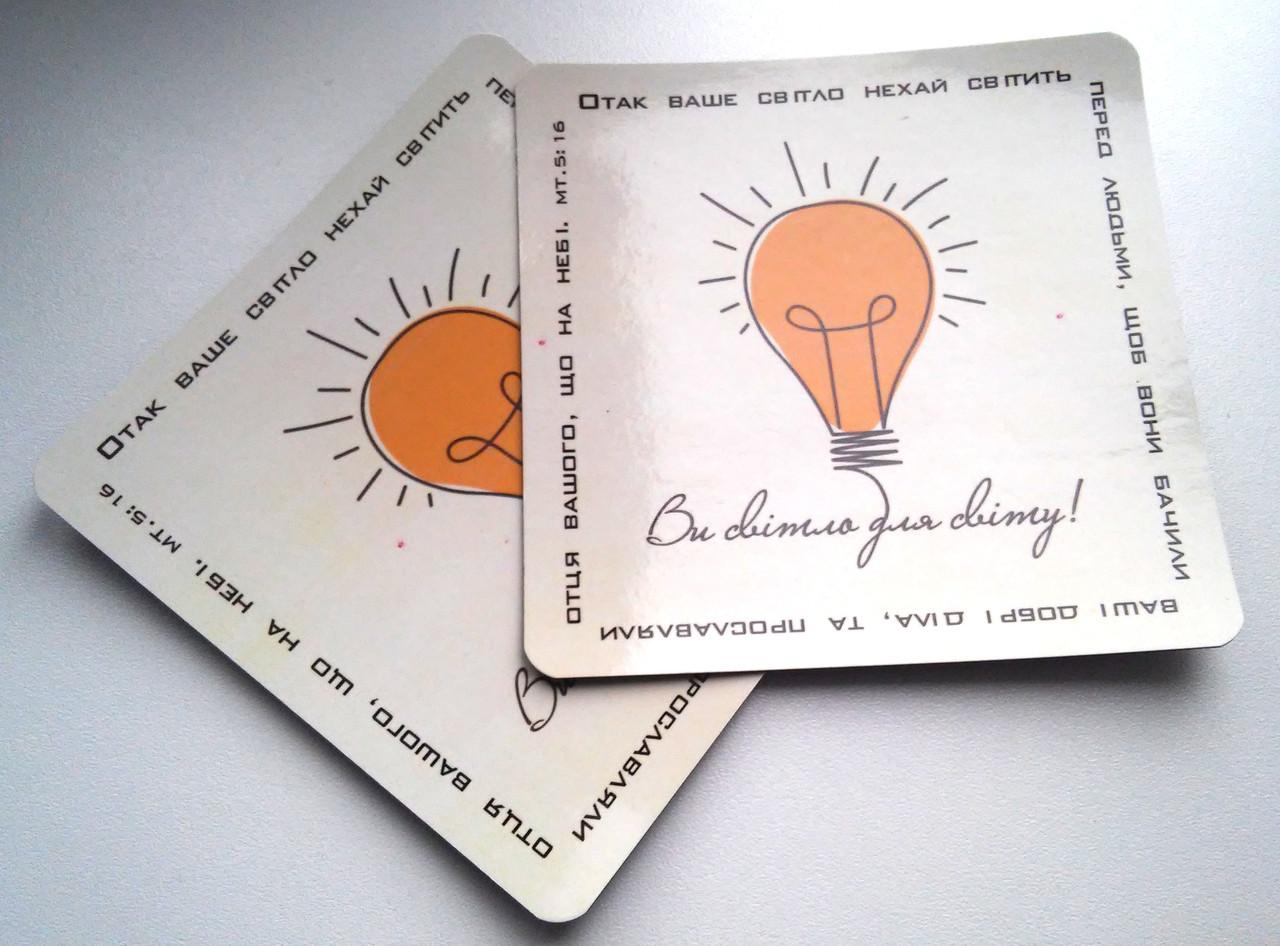Плоский магніт: Ви світло для світу...