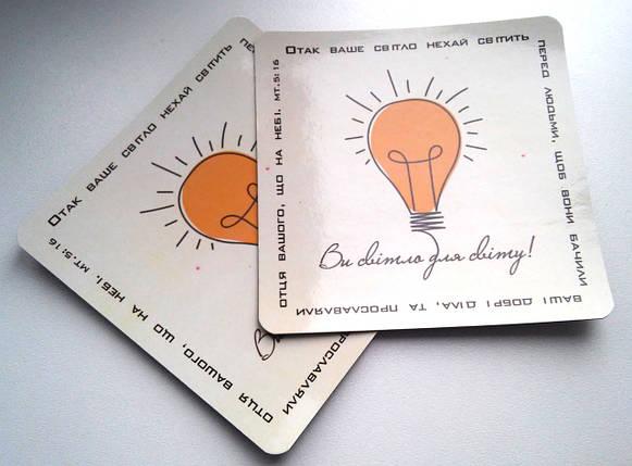 Плоский магніт: Ви світло для світу..., фото 2