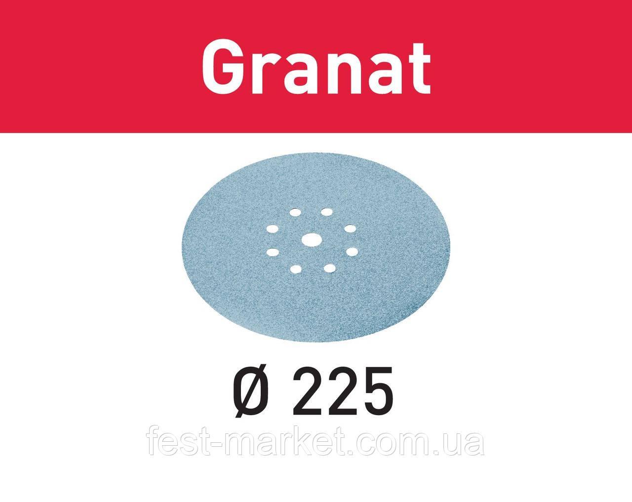 Шлифовальные круги Granat STF D225/8 P40 GR/25 Festool 499634