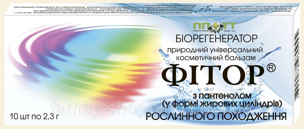 Свічки (супозиторії) Фітор з Пантенолом, 10 шт.