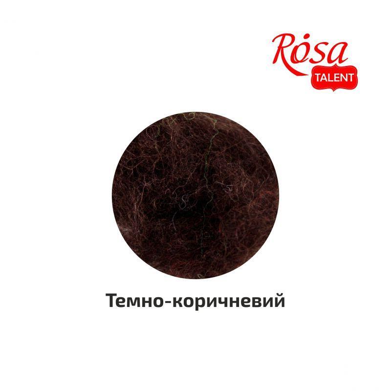Шерсть для валяния кардочесанная, Темно-коричневый, 10г, ROSA TALENT