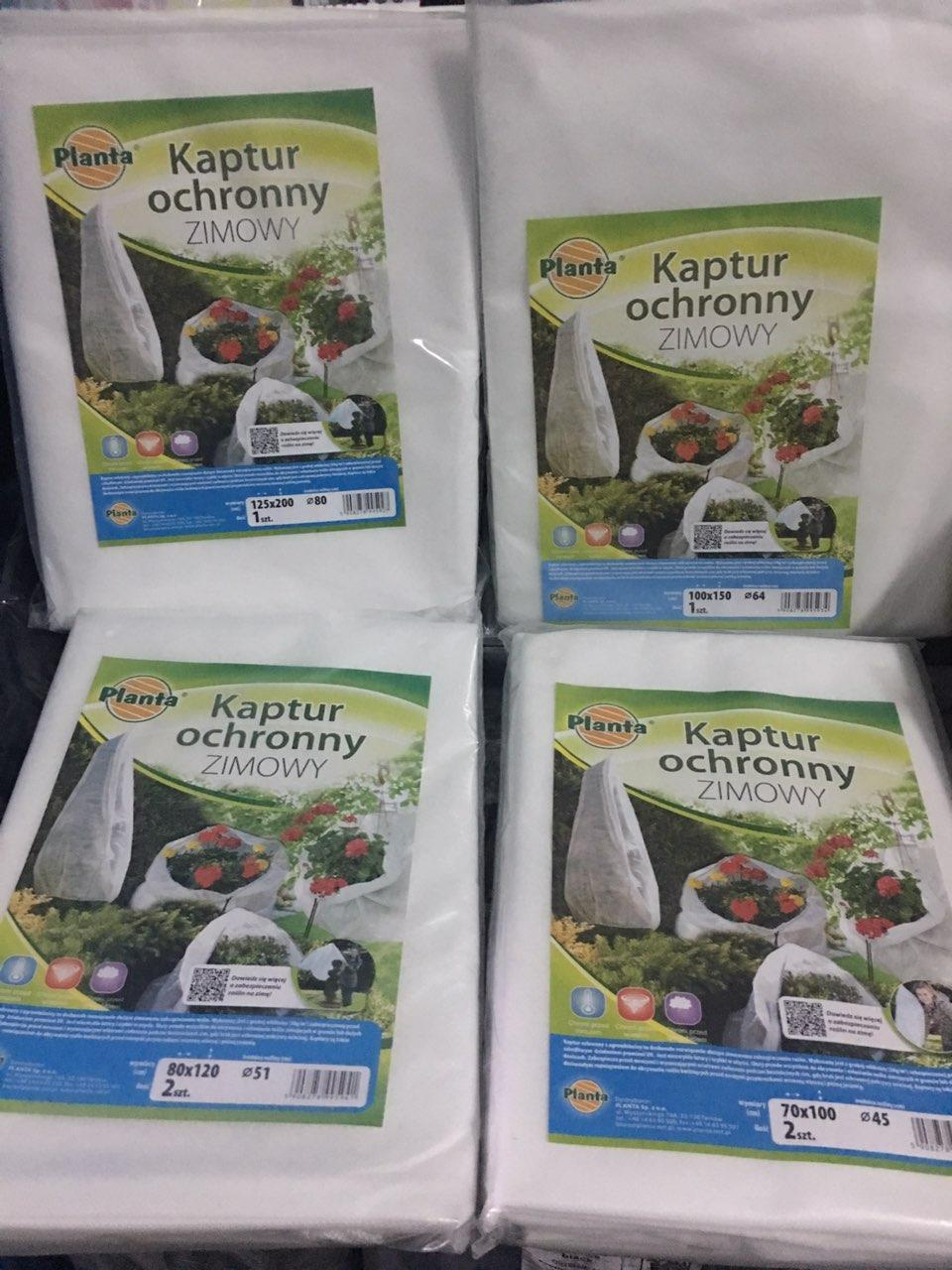 Защитный чехол для растений на зиму Planta (P-50 белое) 100х150см (1 штуки)
