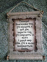 """Панно свиток """"Благословіння для дому"""" (мал.)"""