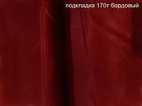 Ткань подкладочная Т170 Бордо