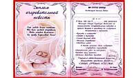Диплом Очаровательной невесты