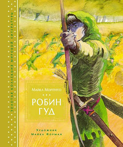 Робин Гуд. Майкл Морпурго