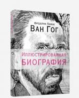 Ван Гог. Иллюстрированная биография. Фредерик Пажак