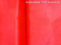 Ткань подкладочная Т170 Красный