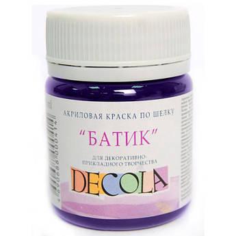 Краска акриловая для шелка, Фиолетовый, 50 мл, Decola