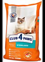 Корм Клуб 4 лапы Sterilised 14 кг для стерилизованных кошек и кастрированных котов