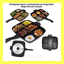 Сковорода Гриль Magic Pan5 Секций