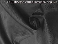 Ткань подкладочная Т210 диагональ Черный