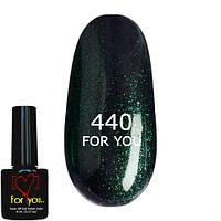 Гель лак для ногтей  For You № 440