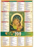 Календар на 2019 рік (великий)