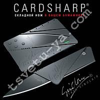 Нож кредитная карта, нож - кредитка, нож визитка, Cardsharp нож