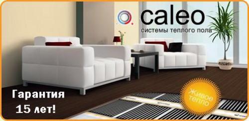 Пленочный инфракрасный теплый пол Caleo Classic 220-0,5-1.0