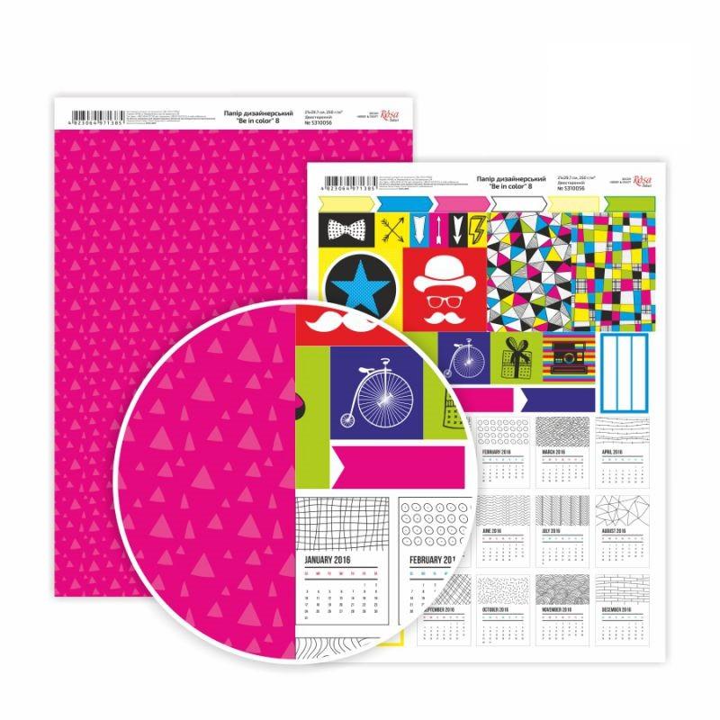 """Бумага дизайнерская """"Be in color"""" 8, двусторонняя, 21х29,7см, 250г/м2, ROSA TALENT"""