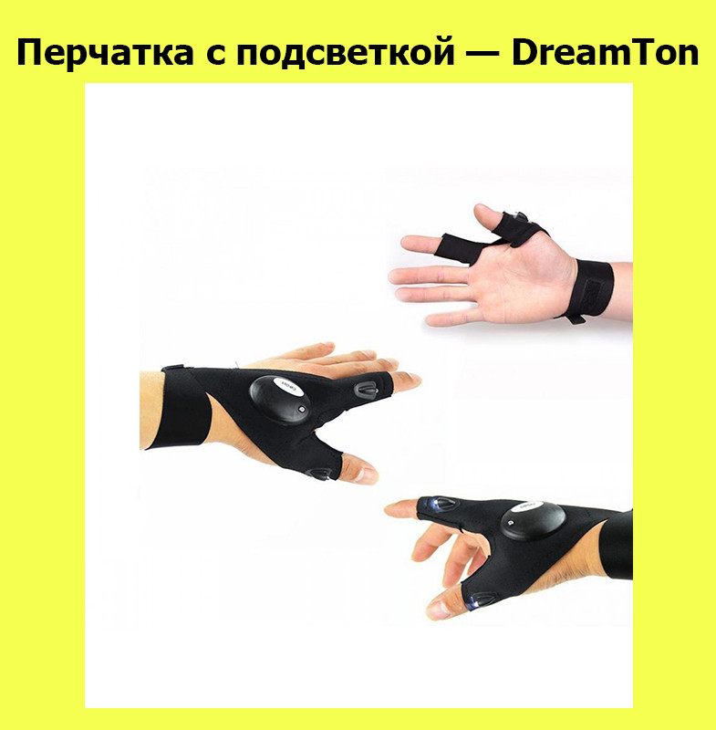 Перчатка с подсветкой — DreamTon!ОПТ