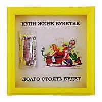 Рамка №2931 Купи жене букет