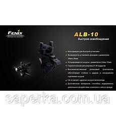 Велосипедное крепление Fenix ALB-10, фото 3