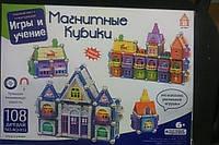 """Магнитный конструктор """"Магнитные кубики"""" 108 деталей"""