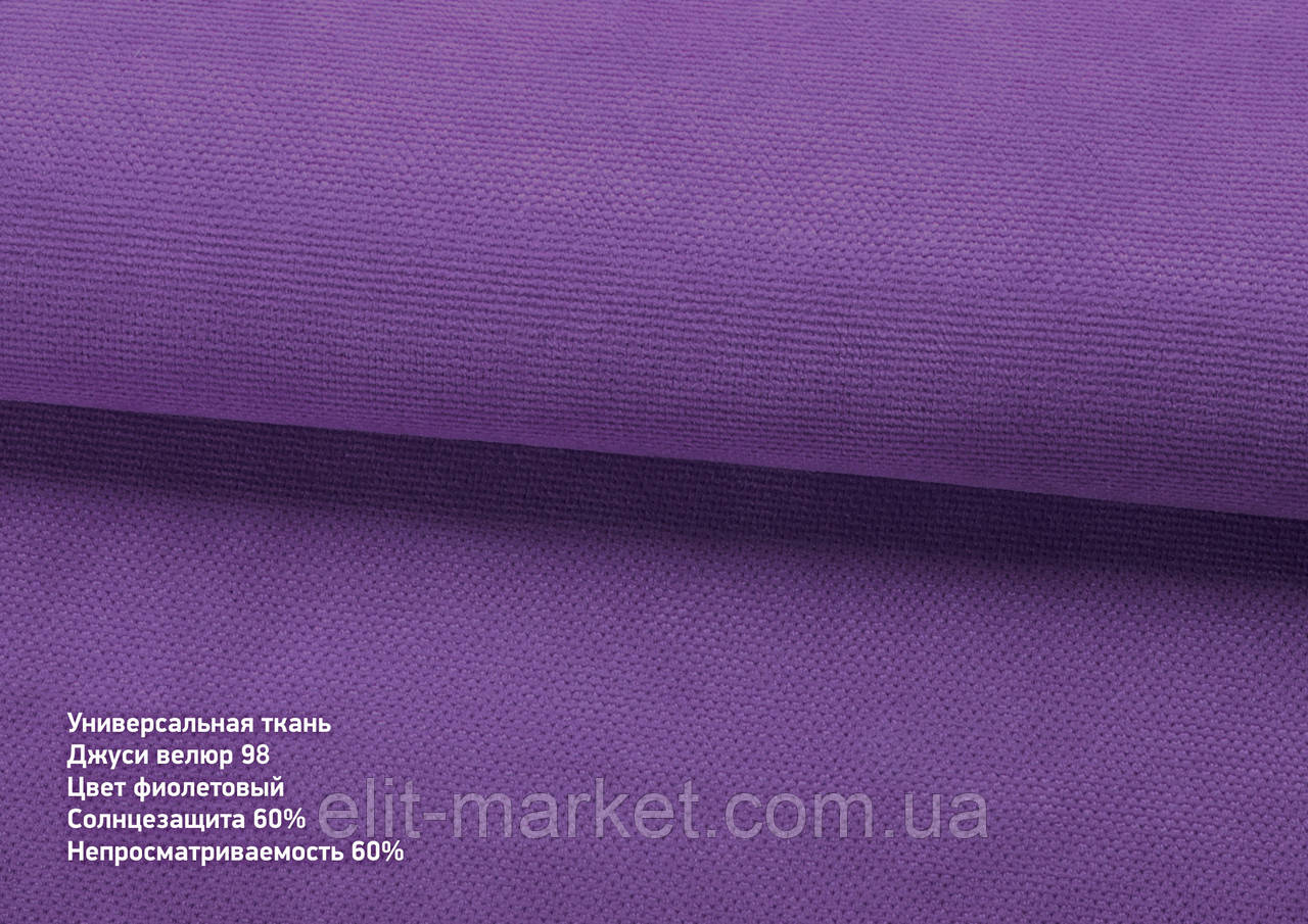 Римська штора джусі велюр фіолетова
