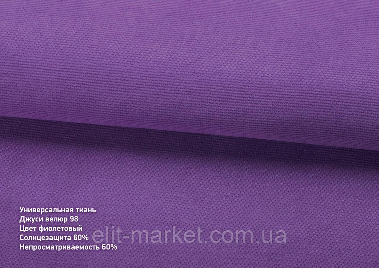 Римская штора джуси велюр фиолетовая
