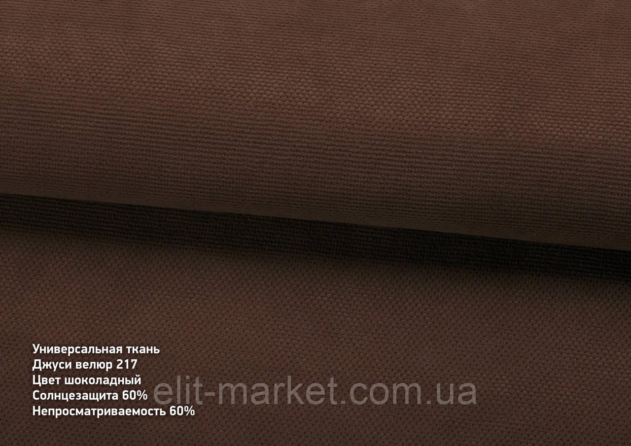Римская штора джуси велюр шоколадная