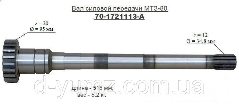 Вал МТЗ силовой передачи   пр-во ТАРА   70-1721113 А