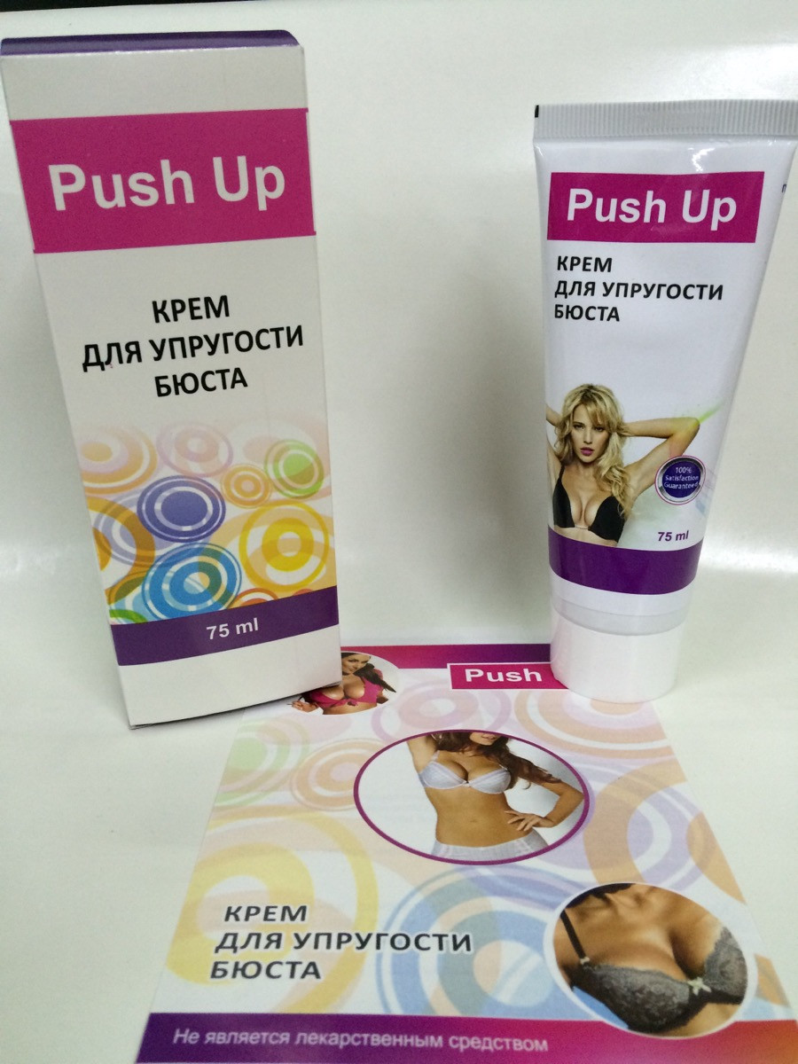 PUSH UP - Крем для упругости бюста (Пуш Ап) -  ОРИГИНАЛ