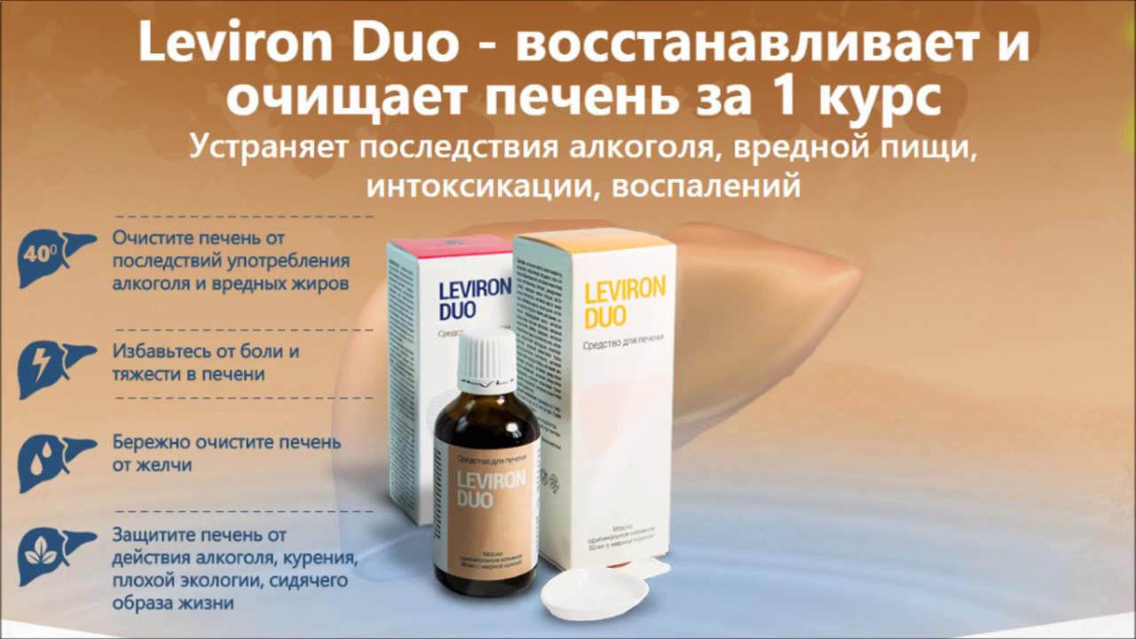Leviron Duo - Средство для восстановления и очищения печени ...