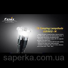 Купить Кемпинговый рассеиватель для Fenix TK, фото 2