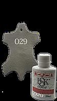 Краска для гладкой кожи серый агат  Bsk color N029 25 мл