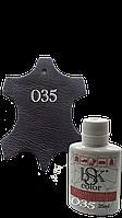Краска для кожи bsk-color 25 мл темно-фиолетовый , цв.№ 035