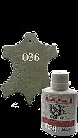 """Краска для гладкой кожи  """"bsk-color"""" 25ml  , цвет  серый брезент №036"""