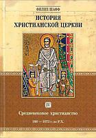 История христианской церкви - том 4. Средневековое христианство 590-1073 г. по Р.Х. Филип Шафф