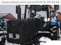 Утеплитель МТЗ-1025 (чехол капота) (производство Украина) (арт. ЧК-1025)