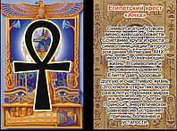 Египетский крест «Анкх»
