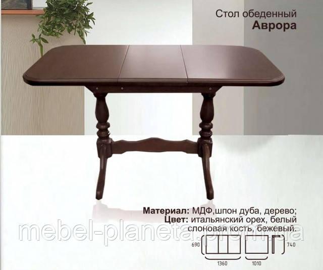 """Стіл обідній """"Аврора"""" Fusion Furniture"""