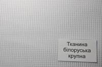 Панама для вышивания № 11 (44кл./10 см) Белая (Беларусь)