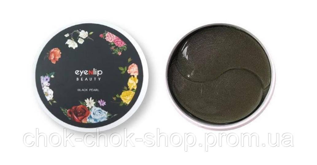 Гидрогелевые патчи с черным жемчугом Eyenlip Black Pearl Eye Patch