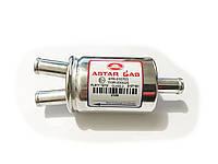 Фильтр тонкой очистки (паровой фазы) Astar Gas 12х12х12 мм