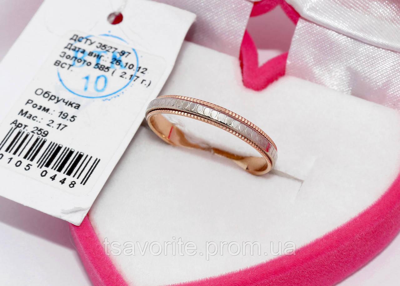 Золотое обручальное кольцо 259