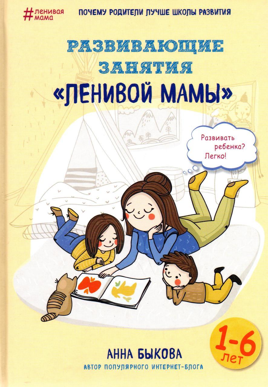 """Развивающие занятия """"ленивой мамы"""". Анна Быкова"""