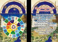 Древнеславянский календарь