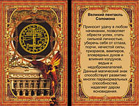 Великий пентакль Соломона