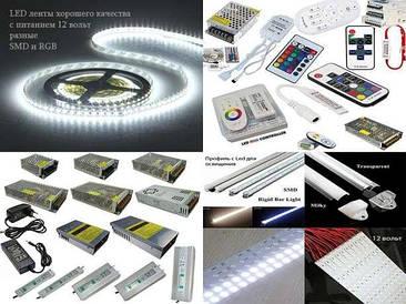 Лампочки, ленты, прожекторы LED,ручные фонарики.