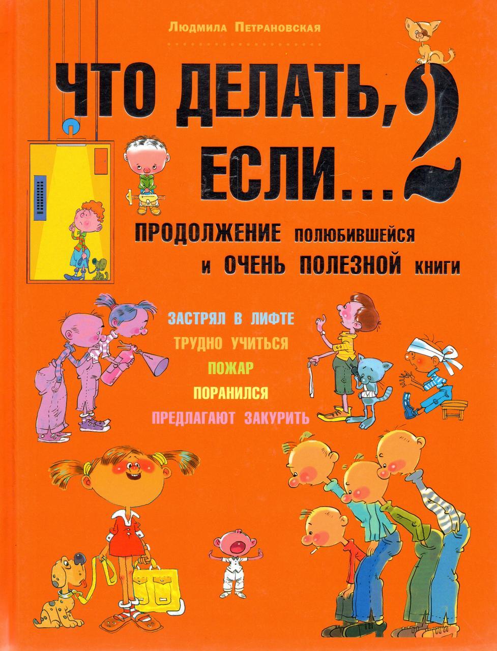 Что делать, если...-2  Людмила Петрановская