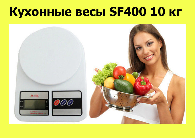 Кухонные весы SF400 10 кг